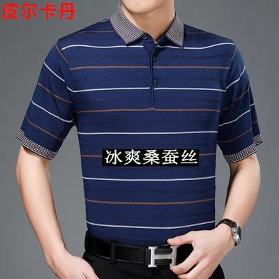 皮尔卡丹中年男士桑蚕丝短袖t恤中老年爸爸装夏季冰丝条纹半袖T恤
