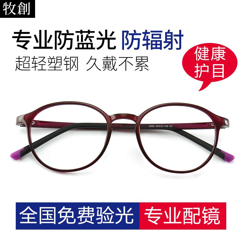牧创 数码 6025防蓝光眼镜