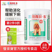 Singen Developing Treasure Intestinal Completion Formula 350g Taiwanese Dog Health Pet Nutrition Supplies for Adult Dogs