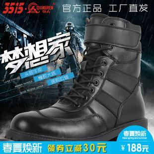 3515强人军靴男特种兵作战靴耐磨透气沙漠靴户外登山靴训练靴