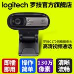 罗技C170笔记本台式机高清主播网络视频摄像头带麦克风正品包邮