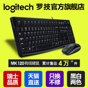 【官方旗舰店】罗技MK120有线键鼠套装笔记本电脑游戏键盘鼠标