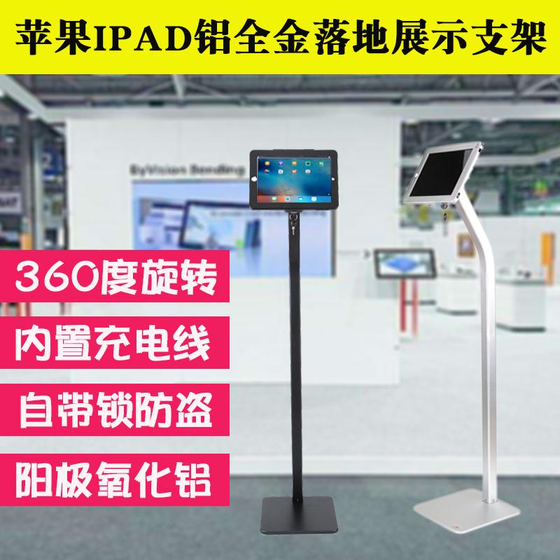 蘋果ipad支架落地展會金屬鋁合金平板電腦支架子防盜帶鎖商用展廳