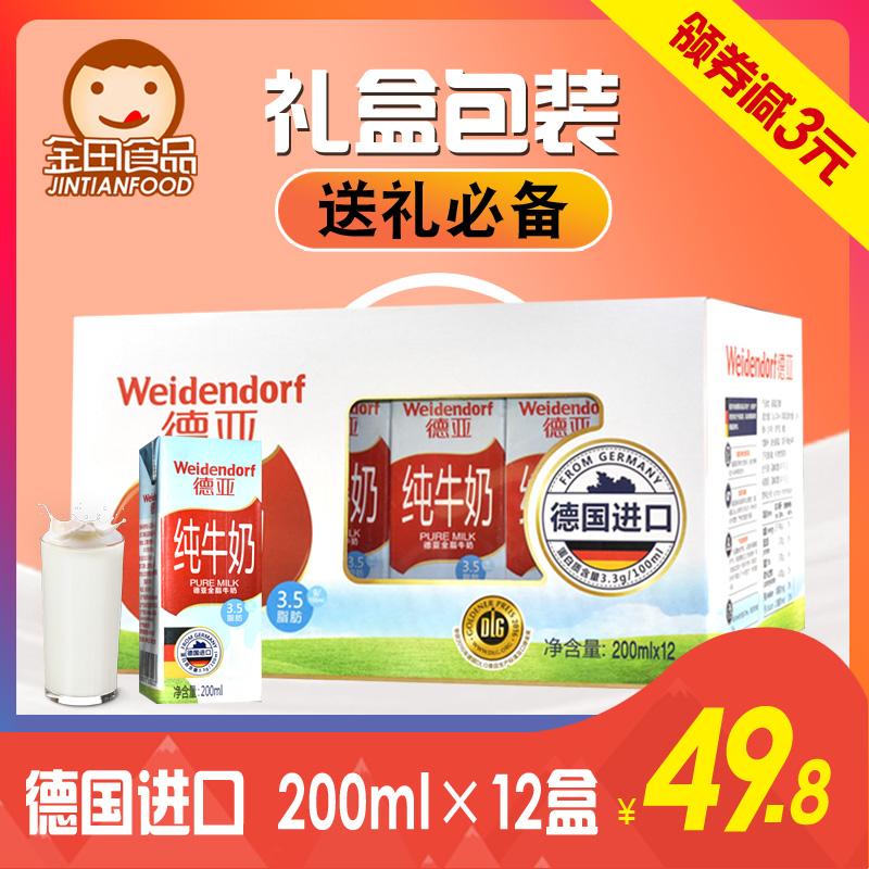 德国原装进口牛奶德亚全脂纯牛奶早餐奶200ml*12盒整箱装