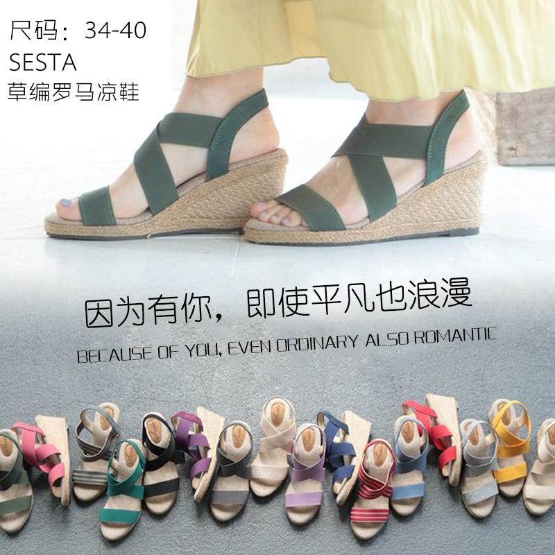 SESTA日系夏季坡跟凉鞋女简约弹力布草编19爆款坡跟渔夫罗马凉鞋