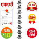 Shandong apple stickers film figure 53 double happiness apple fruit film stickers word stickers hi word stickers red Fuji sun word
