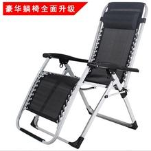 凉椅子躺椅 折叠午休午憩宝午睡床夏天躺椅懒人多功能可爱逍遥椅