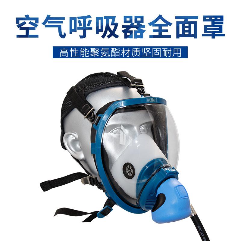 邑固正压式空气呼吸器全面罩 防毒面罩 球星面具 空气呼吸器配件