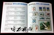 2010年邮票年册北方集邮册 虎年邮票全套 全年邮票小型张小全张