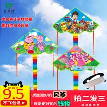 买二送一织羽坊儿童风筝小猪佩奇汪汪队卡通风筝三角微风风筝正品