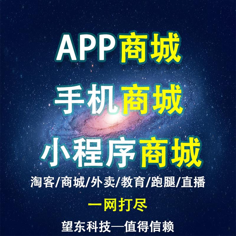 手機wap移動網站封裝APP商城定製開發ioses安卓軟件定做打包上架
