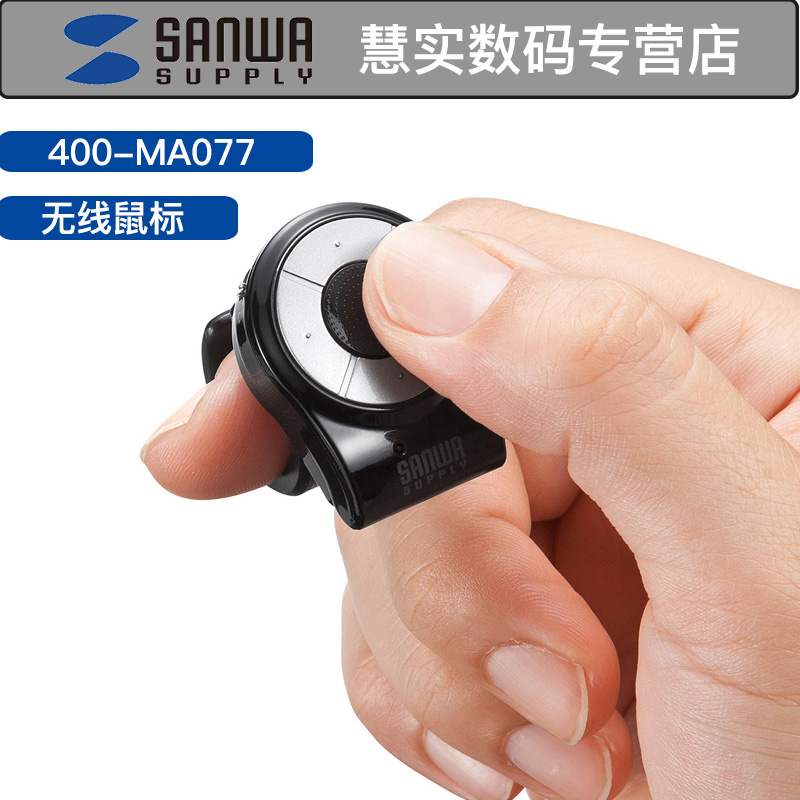 Japan Yamashita SANWA refers to the ring-shaped ring wireless mouse mouse mouse finger mouse