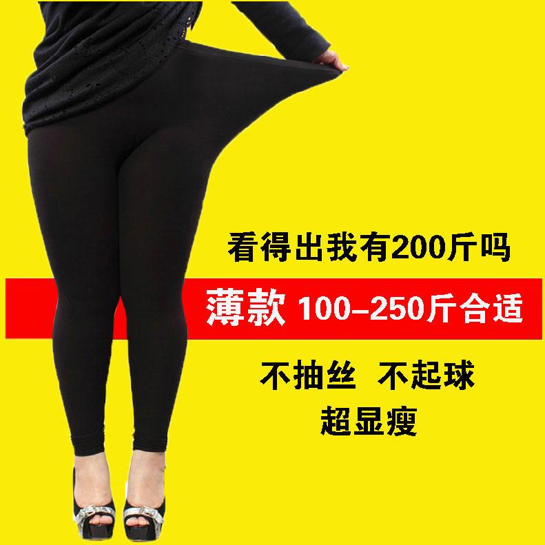 2017秋季大码女装胖mm打底裤薄莫代尔200-250斤高腰弹力外穿显瘦