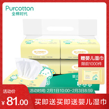 Cotton era Baby cotton towel Baby wet and dry newborn non-wet paper towel 100 pumping 6 packs