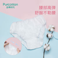 Cotton era disposable underwear female cotton maternity pregnant women month travel disposable sterilization high and low waist 6 loaded