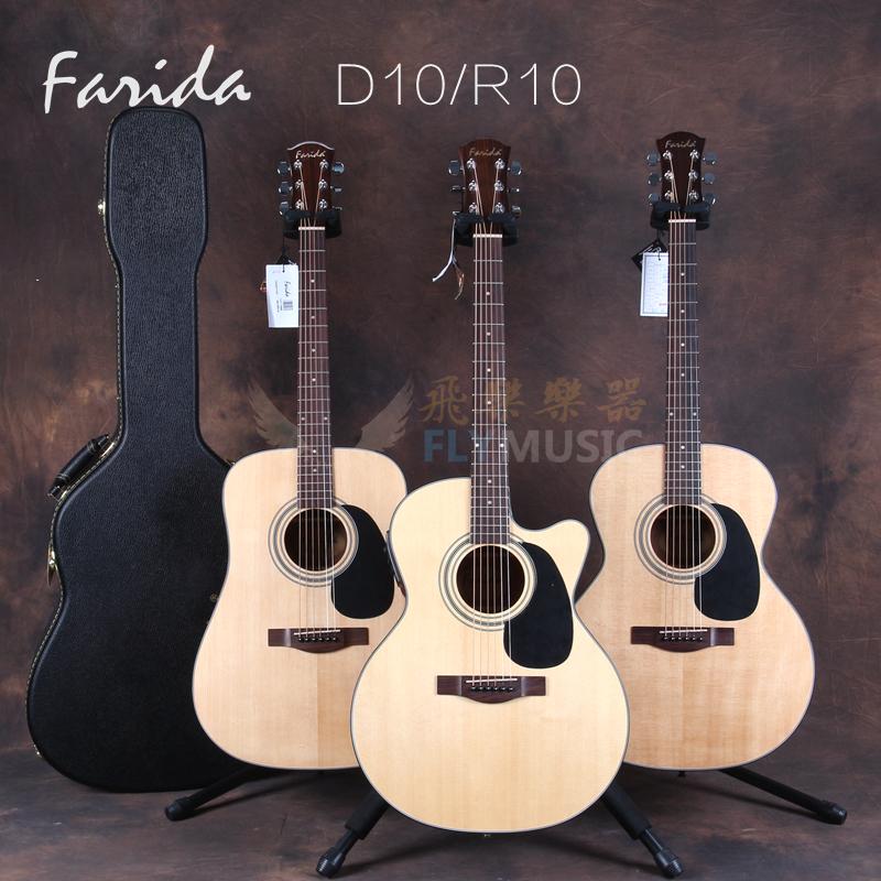 法麗達吉他d52