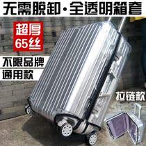 全包定制耐磨寸拉杆箱子拉杆箱外套保护套28加厚防雨旅行箱卡通16