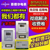 生产供应 磁卡电表 三相预付费卡表 电子式电能磁卡电表