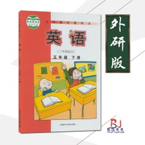 2018外研社5五年级下册英语书外研版小学生课本教材三年级起点英语五年级下册5年级下册英语英语5下英语外语教学与研究出版教科书