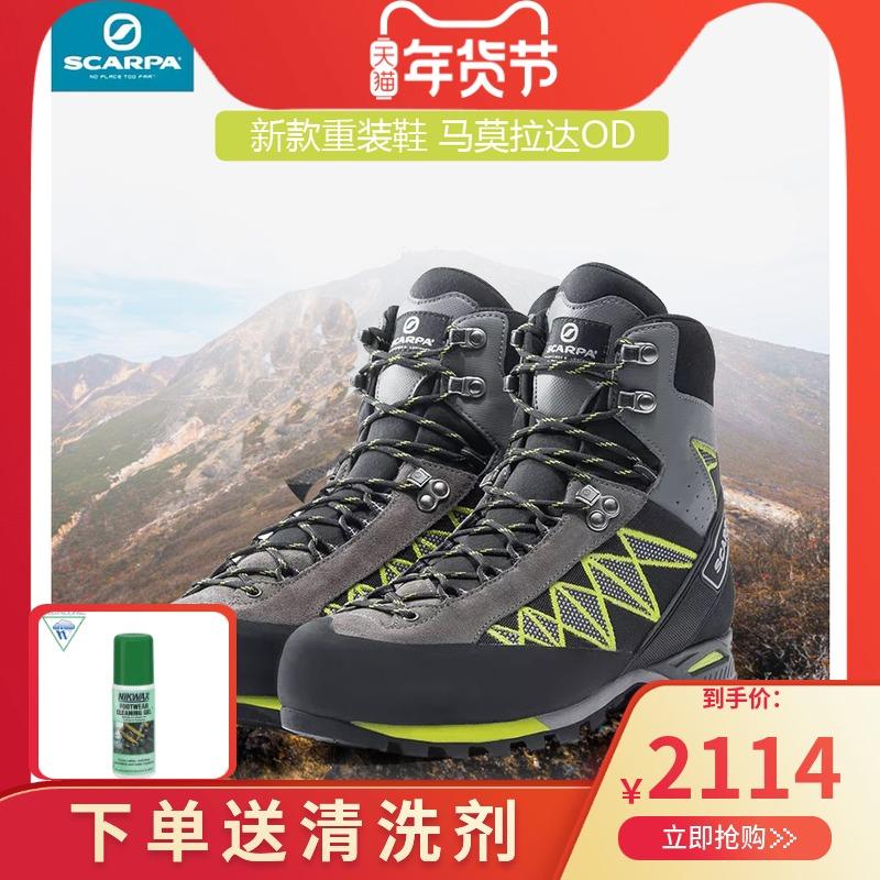 【促销】scarpa思卡帕 马莫拉达穿越版OD 徒步鞋户外防水登山鞋
