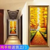 黄金大道立体手绘风景油画入户玄关走廊挂画壁画欧式装 饰画路路通