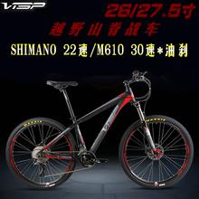 新款VISP山地车自行车禧玛诺22/27/30速油刹26/27.5寸单车铝VS7.0