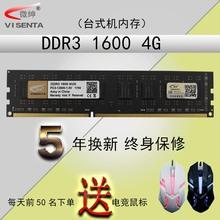 Visenta/微绅DDR3 1600 4G 三代台式机内存条兼容1333 2g可双通8G