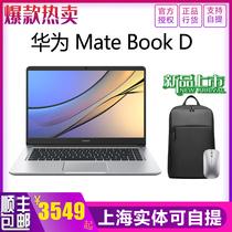 Huawei/华为 MateBook D PL-W09 独显轻薄笔记本电脑15.6寸笔记本