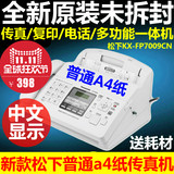 The new panasonic kx-fp7009cn plain paper fax machine A4 paper Chinese display fax machine telephone all-in-one machine