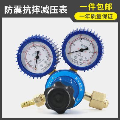 氧气表乙炔表丙烷表氩气表二氧化碳表氮气表压力表减压器减压阀