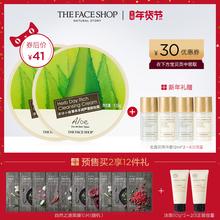 【年货节预售】菲诗小铺芦荟卸妆霜2支脸部温和清洁保湿卸妆正品
