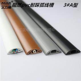 pvc线槽塑料明装电线盒弧形套线管搭配地板过线耐踩限区10米包邮