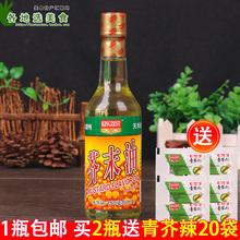 正品天禾芥末油150ml瓶装 夏日素食凉拌菜冷面调味汁寿司料理材料