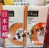 日本代购直邮 Obagi 欧邦琪C20美白美容精华原液/精华 去痘印15ml