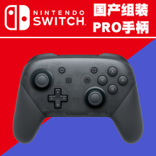 任天堂ゲームコントローラPRO SWITCH代購品質ハンドル経典Bluetooth無線スティック手が可能