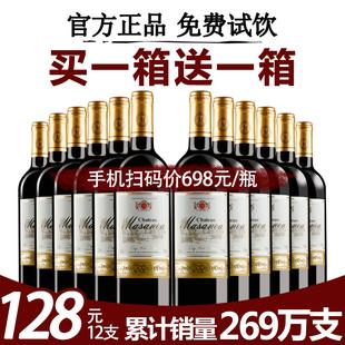 包邮 六瓶 婚庆送礼 买一箱送一箱法国进口红酒干红葡萄酒整箱6支装