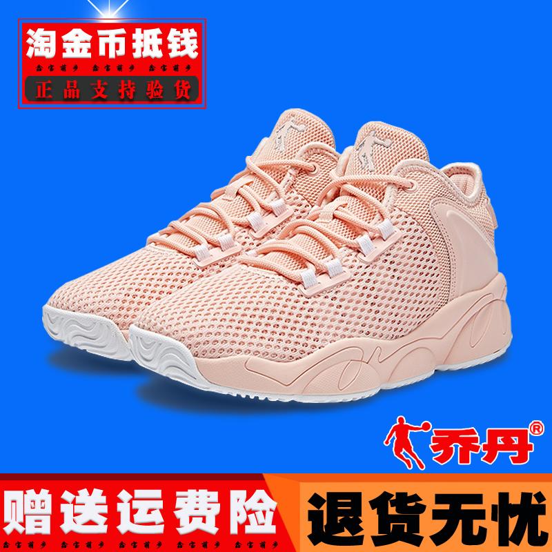 乔丹专柜篮球鞋女运动鞋2019夏季网面透气粉色女鞋学生高帮球鞋女