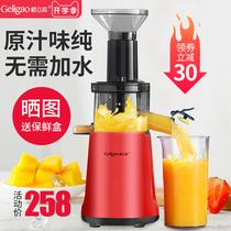 格立高榨汁机家用渣汁分离全自动果肉炸水果小型多功能抖音原汁机