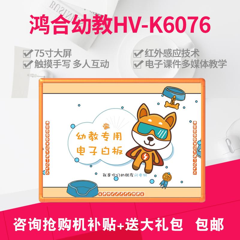 鸿合HV-K6076幼教电子白板多媒体交互式教学培训互动白板触摸屏