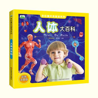 人体奥秘大百科彩图注音版 适合5-6-7-8岁儿童百科全书 少儿版 人体的奥秘大揭秘  认识身体人体结构的书籍课外阅读 我们的身体