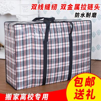 加厚搬家袋子 行李袋 防水牛津布 特大号打包袋子批发蛇皮 编织袋