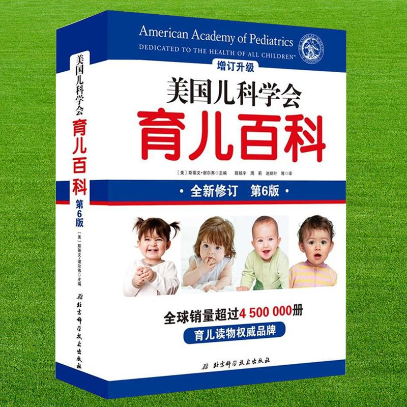 正版新生儿百科第6版0-3-5护理辅食