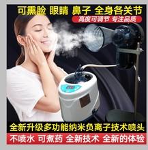 心意【全新升级纳米负离子喷头】蒸汽机家用熏蒸机熏床药材熏蒸仪