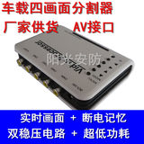 On-board picture splitter 4-way HD camera for vehicle-assisted backward-looking right blind area monitoring and promotion