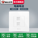 Bull switch socket computer phone panel network phone socket network phone socket network line phone line socket G07