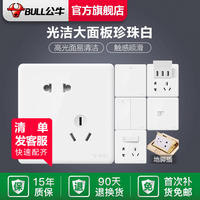 Bull switch socket official store 86 type large panel household power outlet USB five holes G28 pearl white