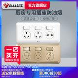 公牛厨房专用插座10A防油烟插座带开关墙壁电源开关面板送底盒