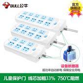 公牛插座电源接线板插排插线板插板超功率过载保护1.8/3/5/10米
