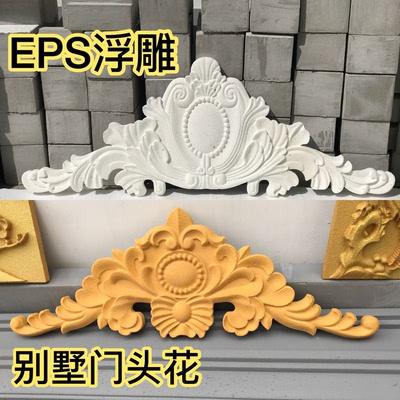 欧式花浮雕