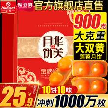 广式双蛋黄白莲蓉中秋节月饼散装 多口味豆沙送礼团购 华美月饼盒装